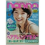non・no(ノンノ) 2006年 6月5日号 vol.11 通巻No.805 [雑誌]