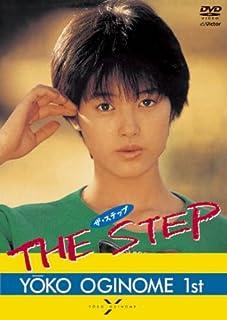 THE STEP/荻野目洋子 1st [DVD]