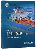 船舶原理(下册 第2版)