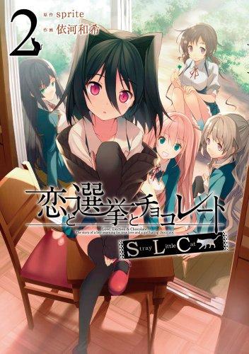 恋と選挙とチョコレートSLC (2) (電撃コミックス)