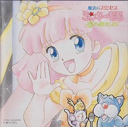 魔法のプリンセス・ミンキーモモ/夢を抱きしめて,歌うフェアリー・テール