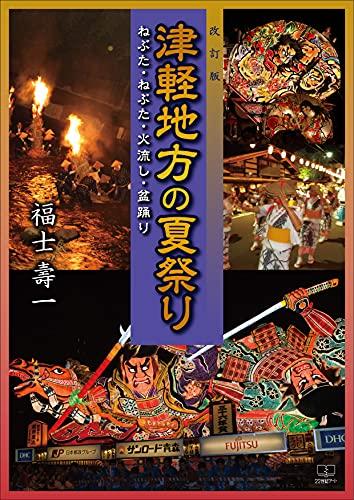 津軽地方の夏祭り : ねぶた・ねぷた・火流し・盆踊り(改訂版)(22世紀アート)