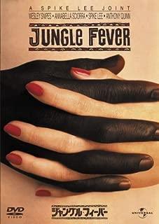 ジャングル・フィーバー (ユニバーサル・セレクション2008年第7弾) 【初回生産限定】 [DVD]
