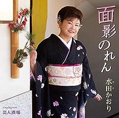 水田かおり「芸人酒場」のCDジャケット