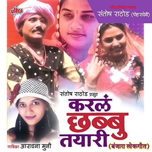 Santosh Rathod & Aradhana Muni