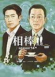 相棒 season14 中 (朝日文庫)