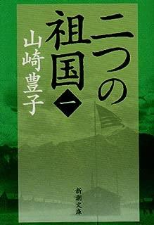 二つの祖国(一) (新潮文庫)