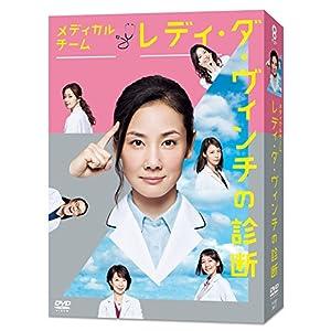 """メディカルチーム レディ・ダ・ヴィンチの診断 DVD-BOX"""""""