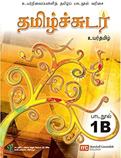Higher Tamil Language Textbook 1B for Secondary Schools (HTLSS) (Tamil Sudar)