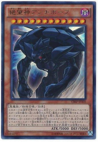 遊戯王 絶望神アンチホープ VJMP-JP105 ウルトラ