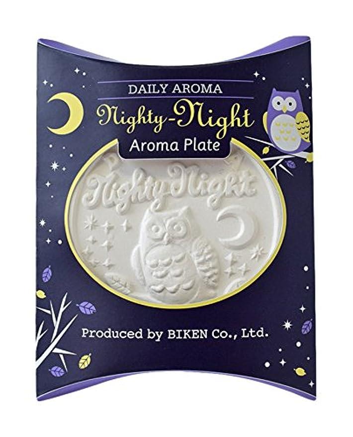 程度れるアッティカスNighty-Night アロマプレート