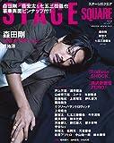 ステージスクエア vol.37 [森田剛『空ばかり見ていた』] (HINODE MOOK 541)