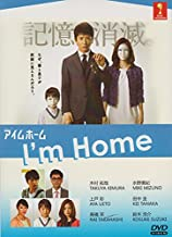 I'm home (Japanese TV Drama with English, All Region DVD Version)