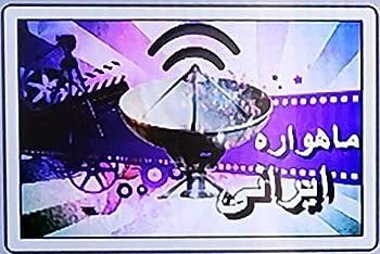 Best iranian satellite tv Reviews