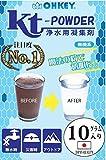 複合化合物を粉砕して高濁度用に調合した完全に無害の浄水用凝集剤(鉱物粉剤)です。 人気TV番組『メイドインジャパン』でも紹介されました。 令和2年7月 熊本豪雨の被災地でも活用されました。 使用方法:1リットルの水に対して約0.1gのKTパウダーを入れ、よく攪拌(混ぜる)をしてください。 ※KTパウダーで処理を行った際でも飲み水として使用する場合は殺菌等の必要な処理を行って水質検査等で確認して下さい。