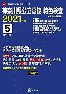 神奈川県公立高校特色検査 2021年度 【過去問5年分】 (高校別 入試問題シリーズB0)