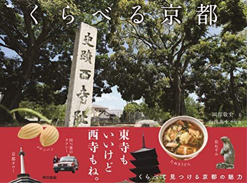 くらべる京都