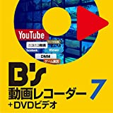 B's 動画レコーダー 7+DVDビデオ (最新)|win対応|ダウンロード版