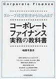 コーポレート・ファイナンス実務の教科書
