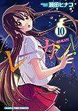 レーカン! 10巻 (まんがタイムコミックス)