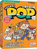 スグできるPOP 中華料理店編 Vista対応版