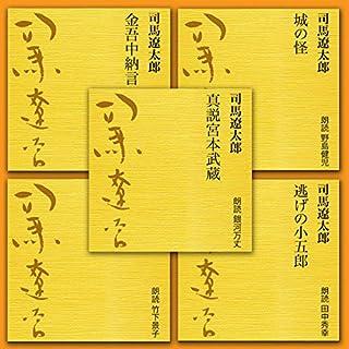 『司馬遼太郎短編全集3 (5本セット)』のカバーアート