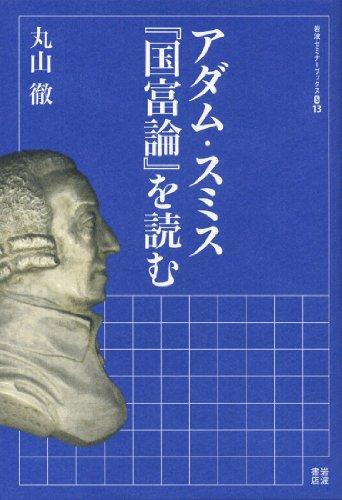 アダム・スミス『国富論』を読む (岩波セミナーブックス S13)