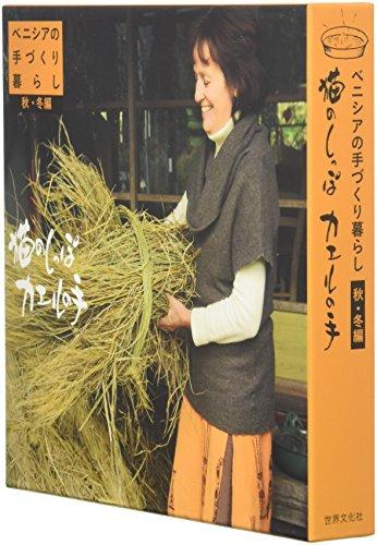 DVD‐BOOK ベニシアの手づくり暮らし 猫のしっぽ カエルの手 秋冬編の詳細を見る