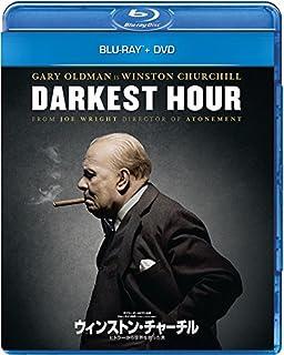 ウィンストン・チャーチル ヒトラーから世界を救った男 ブルーレイ+DVDセット [Blu-ray]