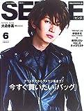 SENSE(センス) 2021年 06 月号 [雑誌]