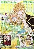 コミックZERO-SUM2021年7月号