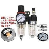 エアーフィルタ 圧力計付 レギュレータ付 ウォーター セパレータ 水分除去 圧力 調節1/4 オス メス カプラー 各1個付属 日本語取扱説明書付き