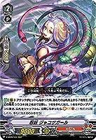 ヴァンガード V-SS09/033 忍妖 ジャコツガール (RRR トリプルレア) クランセレクションプラス Vol.1