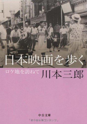 日本映画を歩く―ロケ地を訪ねて (中公文庫)