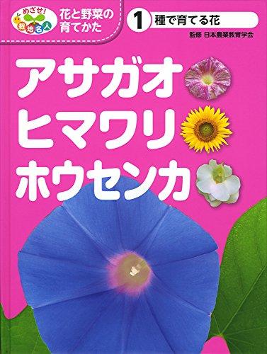 種で育てる花 アサガオ・ヒマワリ・ホウセンカ (めざせ!栽培名人 花と野菜の育てかた)