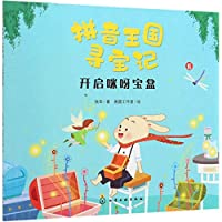 Open the Treasure Box (Treasure Hunting in the Pinyin Kingdom) (Chinese Edition)