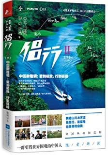 Lu Line 2 (Vol.2)(Chinese Edition)