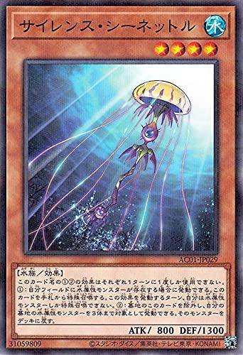 遊戯王カード サイレンス・シーネットル(ノーマルパラレル) ANIMATION CHRONICLE 2021(AC01) | アニメーション・クロニクル 効果モンスター 水属性 水族