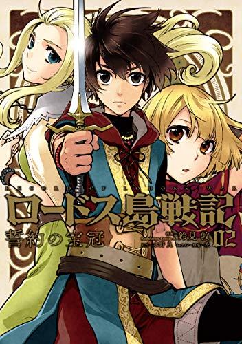 ロードス島戦記 誓約の宝冠 (2) (角川コミックス・エース)の詳細を見る