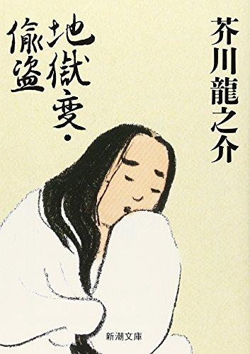 地獄変・偸盗 (新潮文庫)