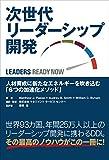 次世代リーダーシップ開発 人材育成に新たなエネルギーを吹き込む「6つの加速化メソッド」