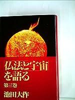 仏法と宇宙を語る 第3巻