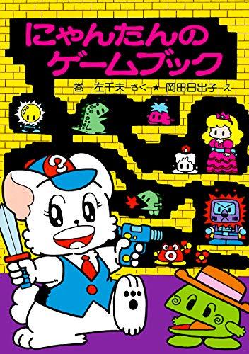 にゃんたんのゲームブック (ポプラ社の小さな童話)