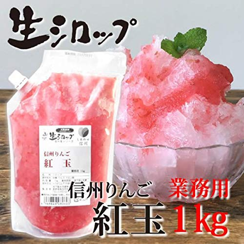 かき氷シロップ【冷凍】氷屋さんちの削氷 〔けずりひ〕生シロップ 信州りんご〔紅玉〕 1kg