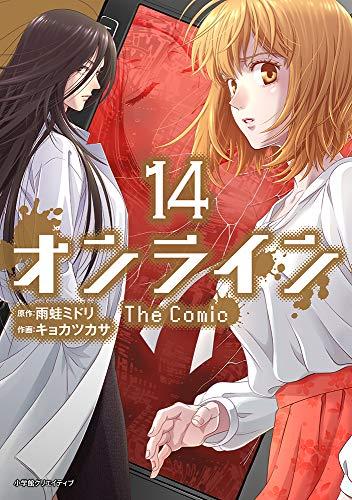 オンライン The Comic(14) _0
