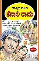 Hasyada Dore Tenali Rama