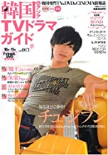 韓国&アジアTVドラマガイド vol.013 (双葉社スーパームック)
