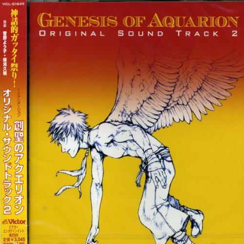 Sousei No Aquarion Vol. 2
