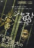 ジャスト6.5 闘いの証[DVD]