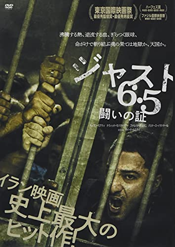 ジャスト6.5 闘いの証 [DVD]
